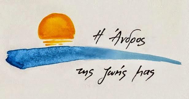 androsfilm-η-Άνδροσ-της-ζωής-μας