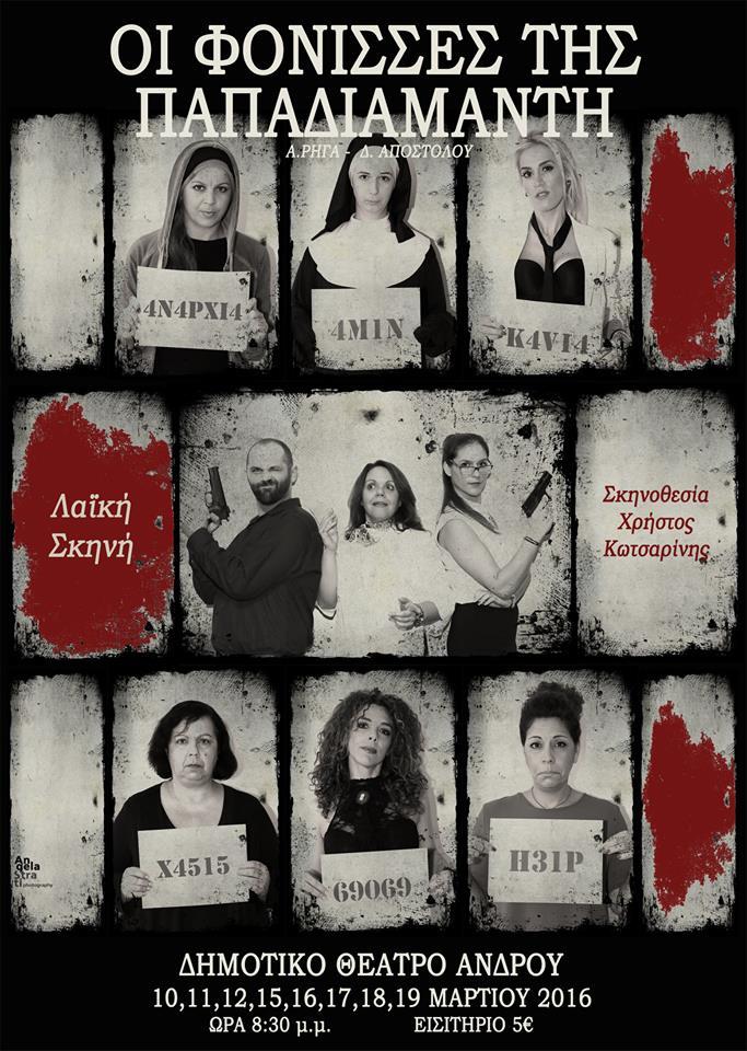 Οι φόνισσες της Παπαδιαμάντη λαϊκή σκηνή Άνδρου vanglouk androsfilm