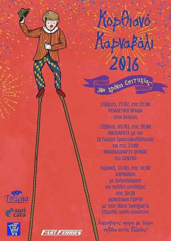 Κορθιανό Καρναβάλι 2016 vanglouk androsfilm