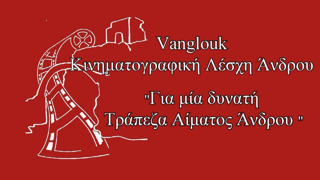 AIMODOSIA STIN ANDRO vanglouk androsfilm _1