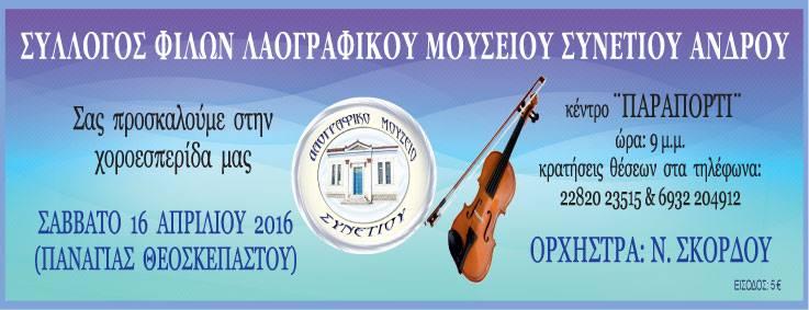 sillogos filon laografikou moysiou sinetioy vanglouk androsfilm.gr