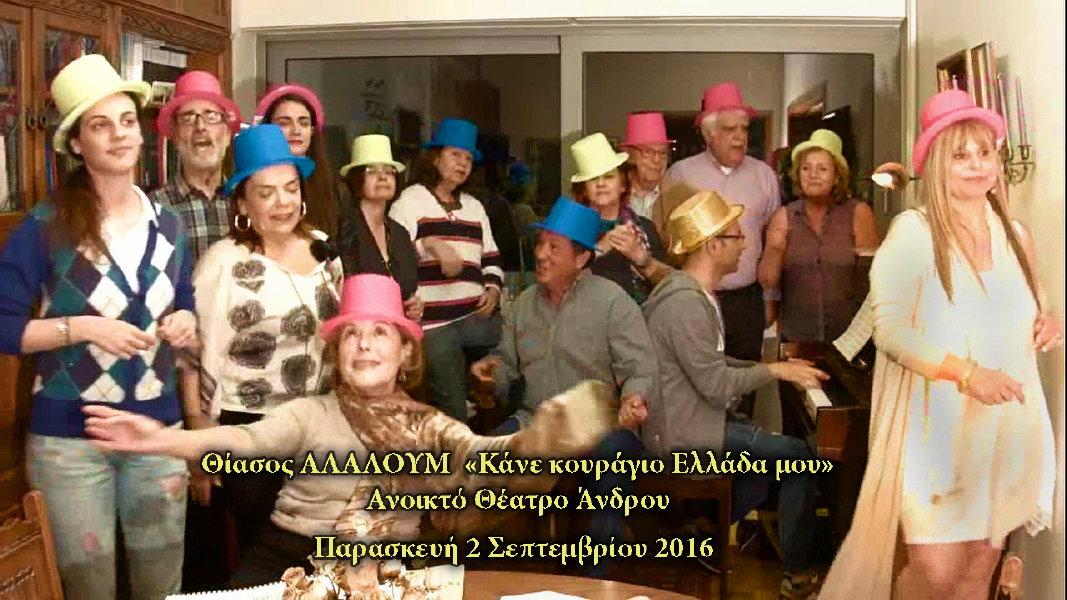 ΚΑΝΕ ΚΟΥΡΑΓΙΟ ΕΛΛΑΔΑ ΜΟΥ ΘΙΑΣΟΣ ΑΛΑΛΟΥΜ VANGLOUK ANDROSFILM_1