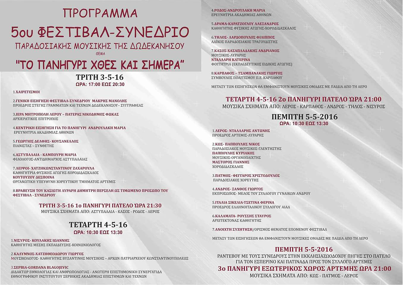 artemis-leros-festival-dodekanisa-panigiri-xthe-simera VANGLOUK ANDROSFILM (8)
