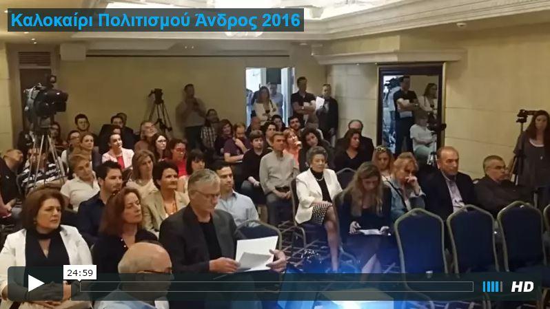 festivalandros.gr vanglouk androsfilm 1