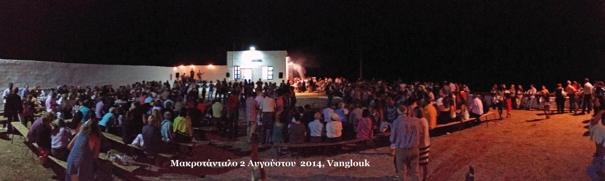 kalokerinos horos sto makrotantalo 2 august 2014 ANDROSFILM VANGLOUK 9 _1