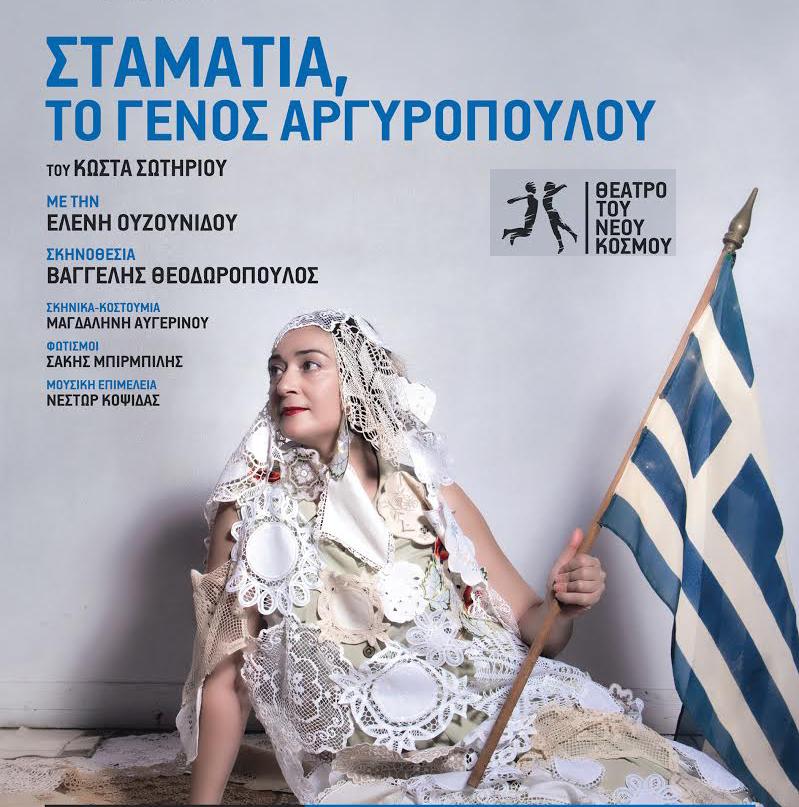 vanglouk androsfilm andros festival theodoropoulos theatro neoy kosmoy 2016