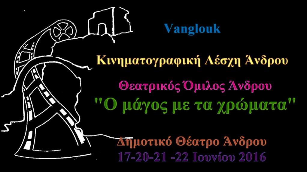 Ο Μάγος με τα χρώματα -Θεατρικός Όμιλος Άνδρου ANDROSFILM VANGLOUK