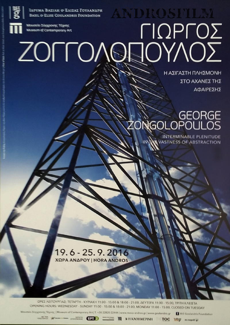 MOYSEIO GOYLANDRI 2016 ZOGOLOPOULOS VANGLOUK ANDROSFILM (3)