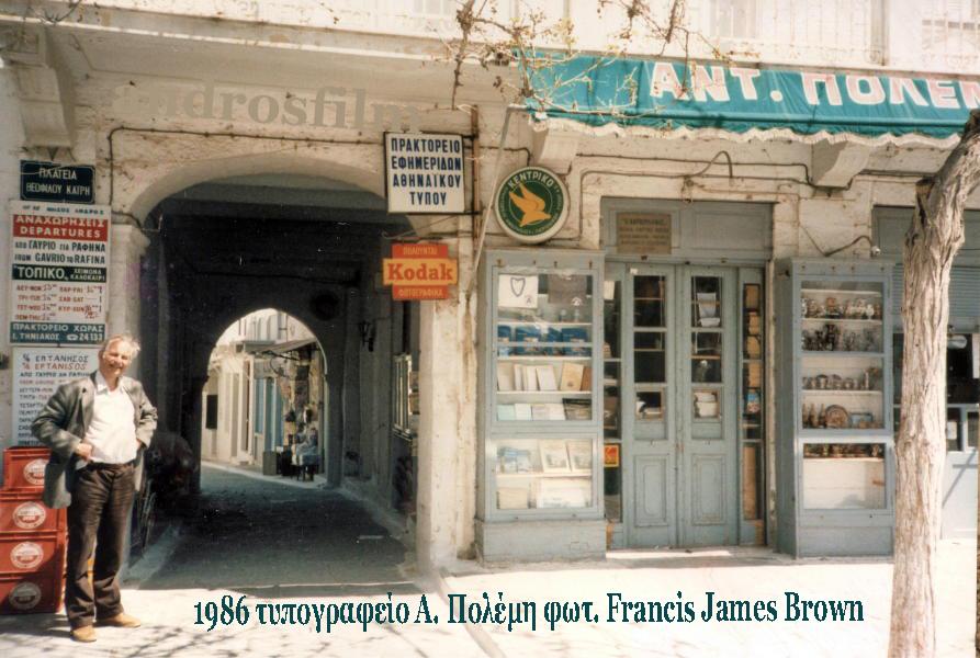 antonis polemis 1986 hora andros francis james brown photo vanglouk androsfilm