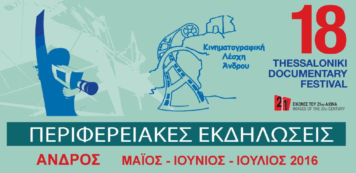 dok 18th thessaloniki doc fest 2016 in andros vanglouk androsfilm καλοκαιρινές προβολές λέσχης (1)