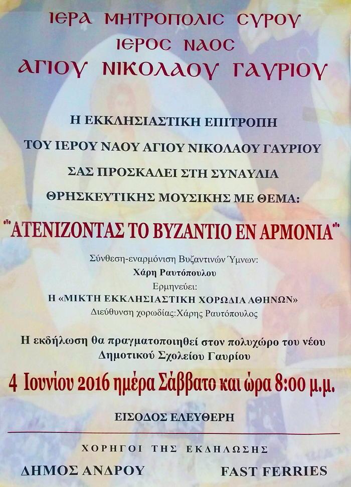 synaylia sto Gavrio vanglouk androsfilm