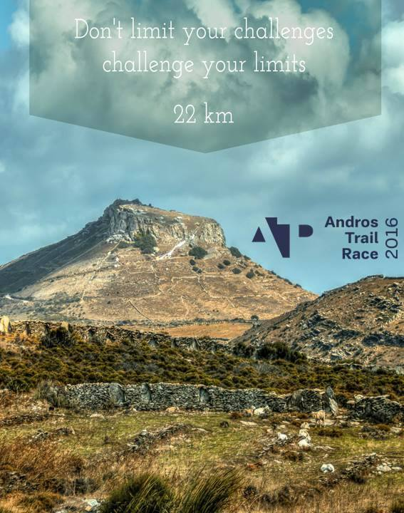 vanglouk androsfilm andros trail race (1)