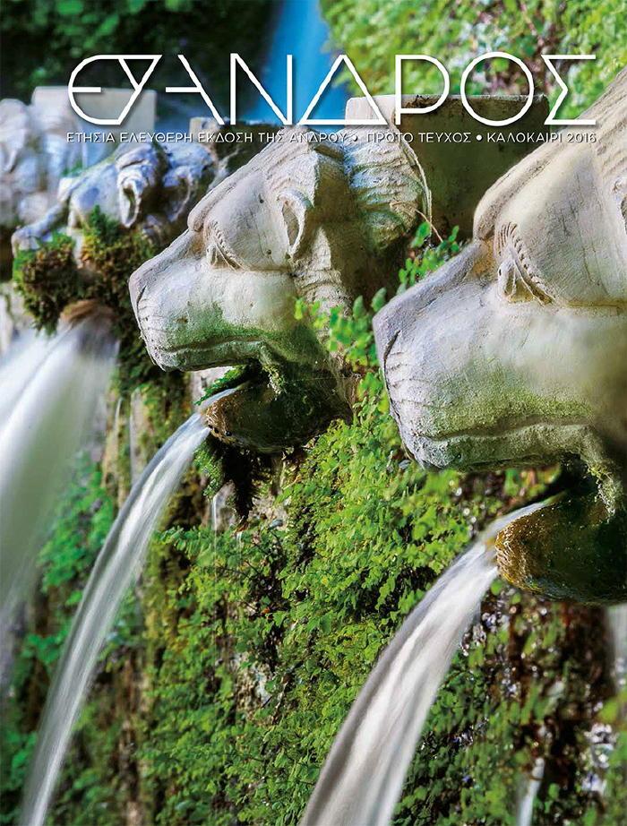 Εύανδρος περιοδικό ιουλιος 2016 vanglouk androsfilm (1)