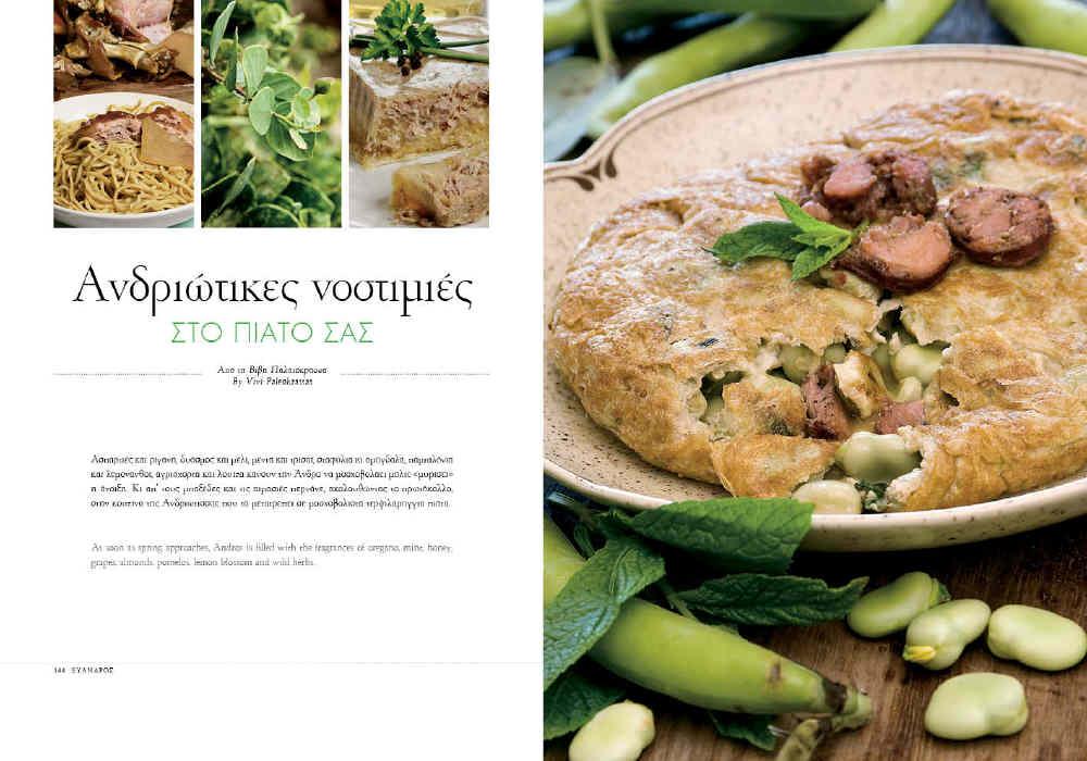 Εύανδρος περιοδικό ιουλιος 2016 vanglouk androsfilm (6)