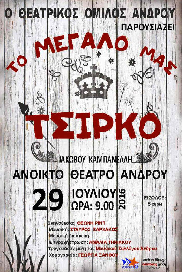 το μεγάλο μας τσίρκο θεατρικός όμιλος Άνδρου vanglouk androsfilm (11)_1
