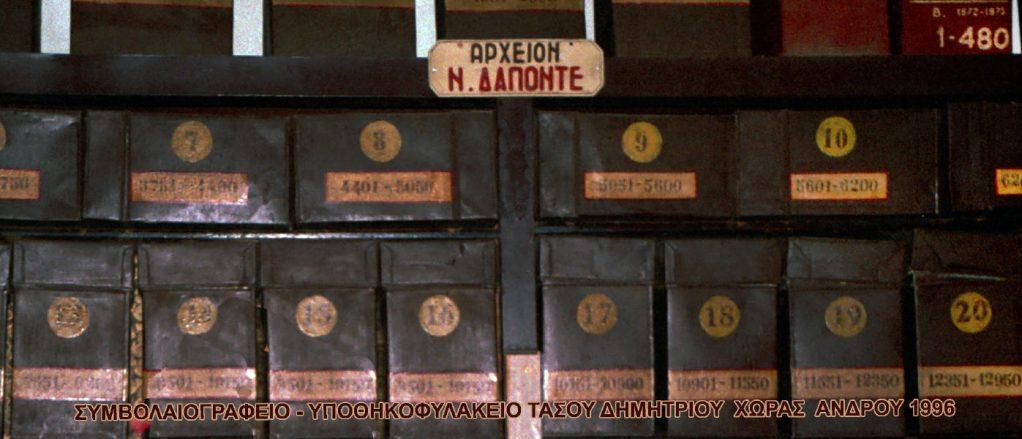 υποθηκοφυλάκειο Τάσου Δημητρίου 1996 vanglouk androsfilm