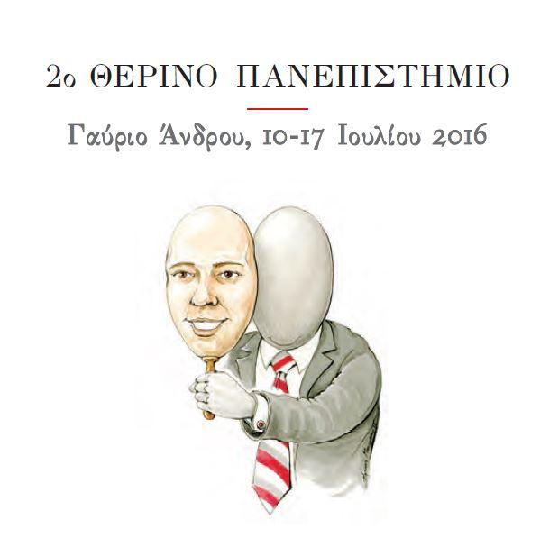 2o therino panepistimio andros ioylios 2016 vanglouk androsfilm