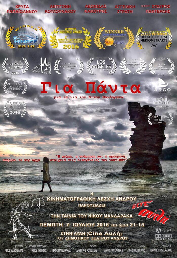 Gia Panta Poster androsfilm vanglouk cine avli summer 2016
