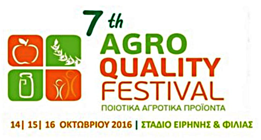 agro-quality-festival androsfilm vanglouk