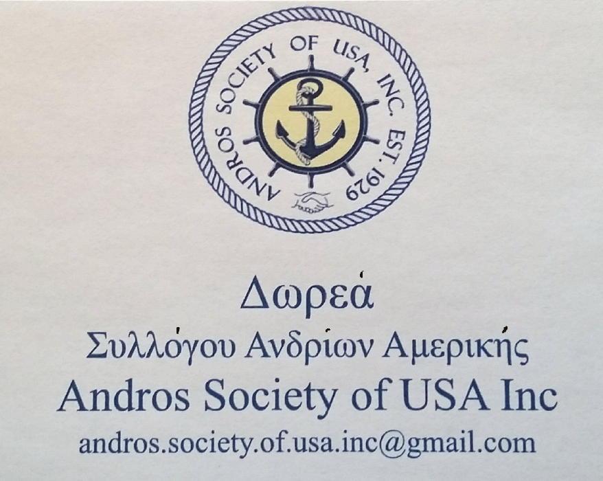 andros society of USA donation sto dimotiko sholeio horas androy 15 ioylioy 2016 (1)