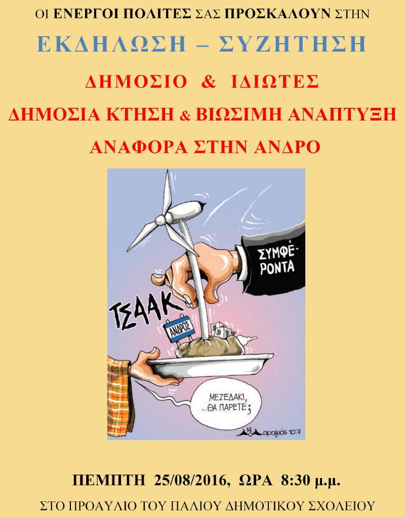 Εκδηλωση Γαύριο 25 Αυγουστου 2016 vanglouk androsfilm_1
