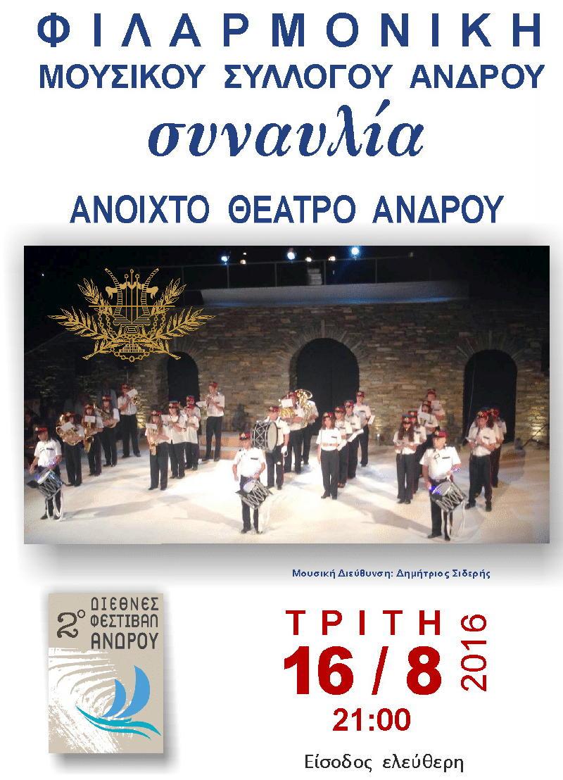 ΦΙΛΑΡΜΟΝΙΚΗ androsfilm vangloukl_1