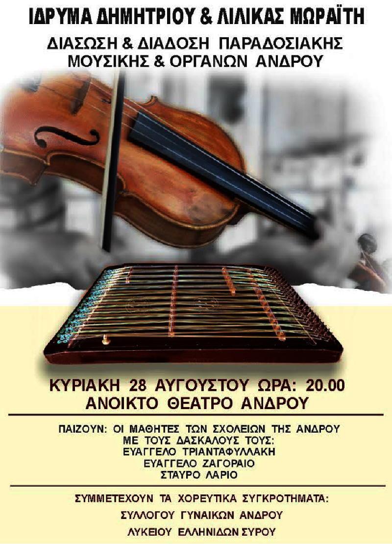 andros traditional music idrima moraitis vanglouk androsfilm_1