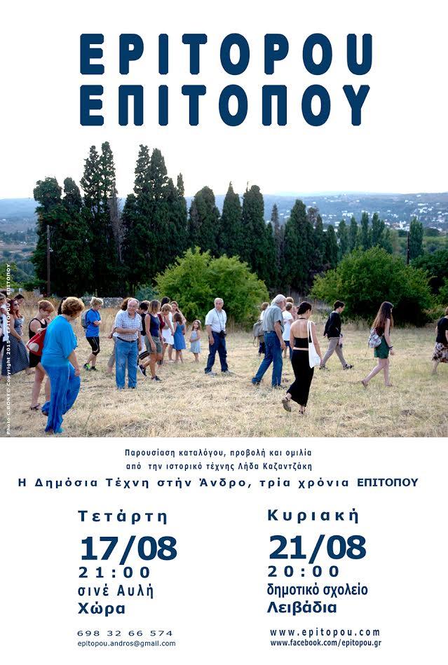 epitopoy vanglouk androsfilm