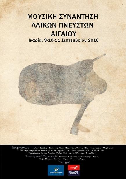 sinantisi-pnefston-aigaioy-ikaria-sept-2016-vanglouk-androsfilm-a-1