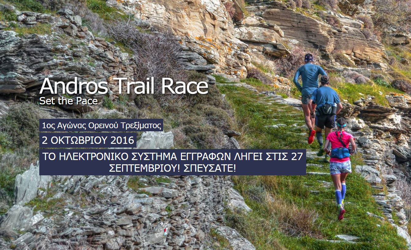 andros-trail-race-vanglouk-androsfilm
