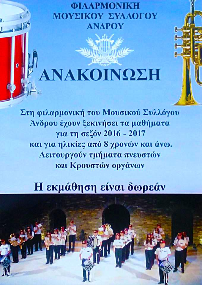 filarmoniki-androy-vanglouk-androsfilm-b-a-2