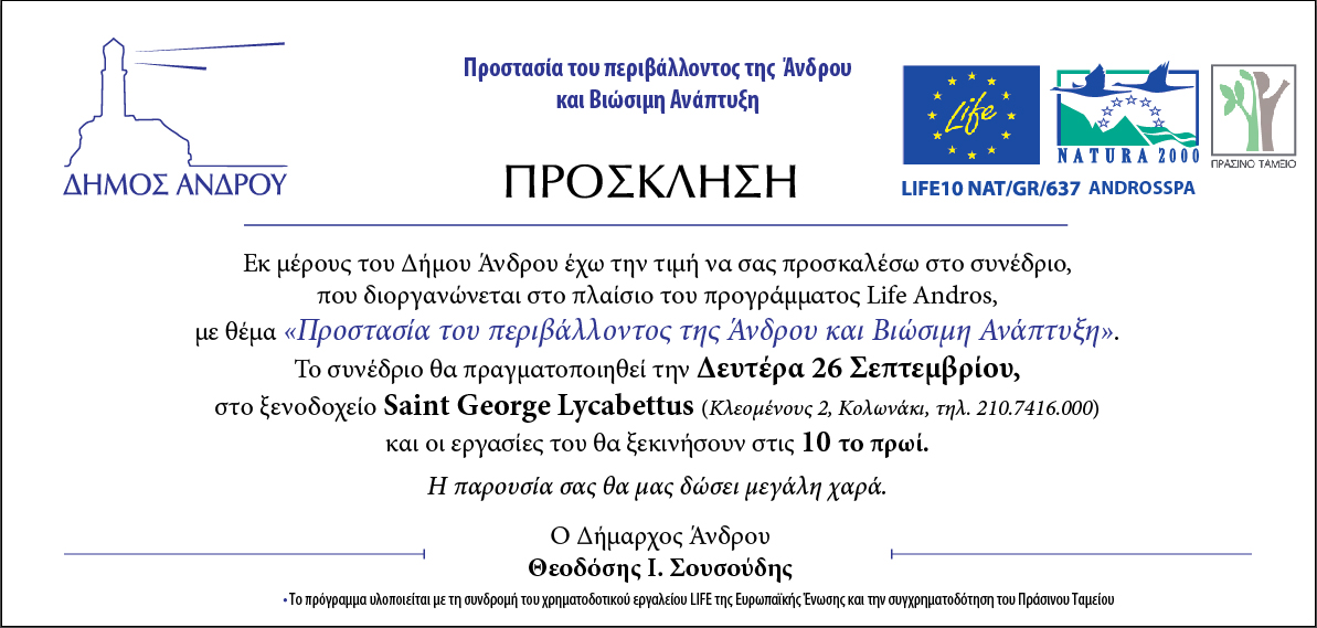 life-andros-vanglouk-androsfilm_1