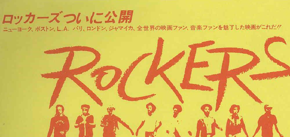 the-rockers-in-japan-vanglouk-androsfilm