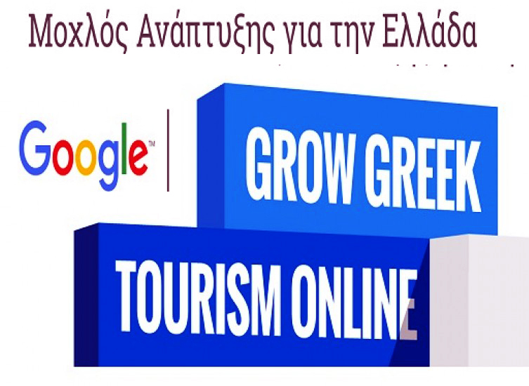 grow-greek-tourism-online-logo-vanglouk-androsfilm
