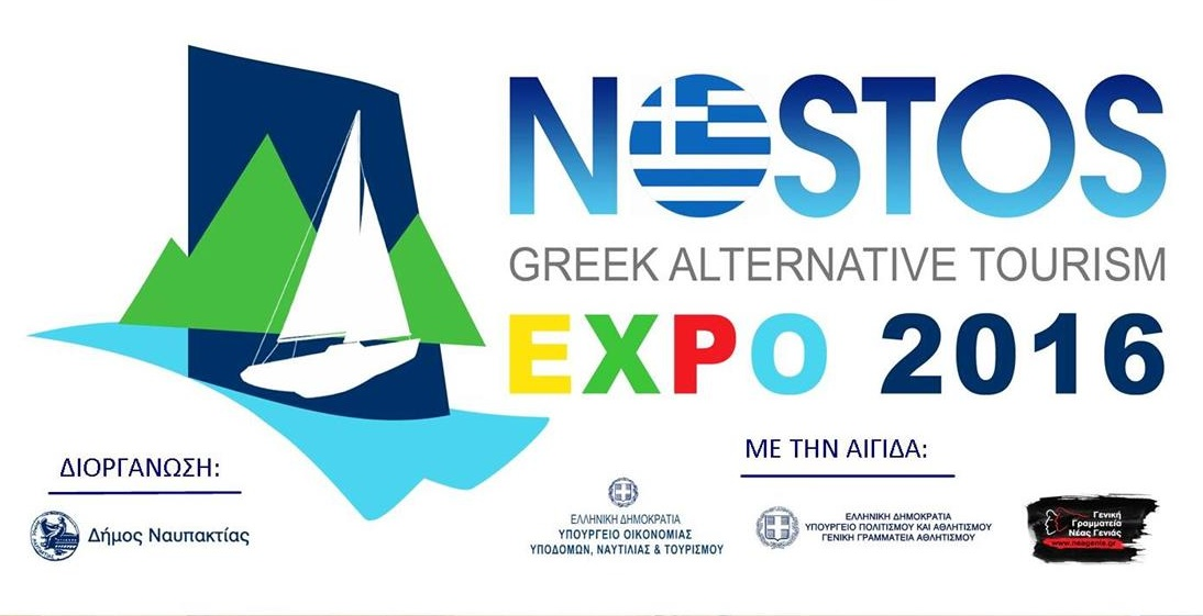 nostos-expo-2016-vanglouk-androsfilm