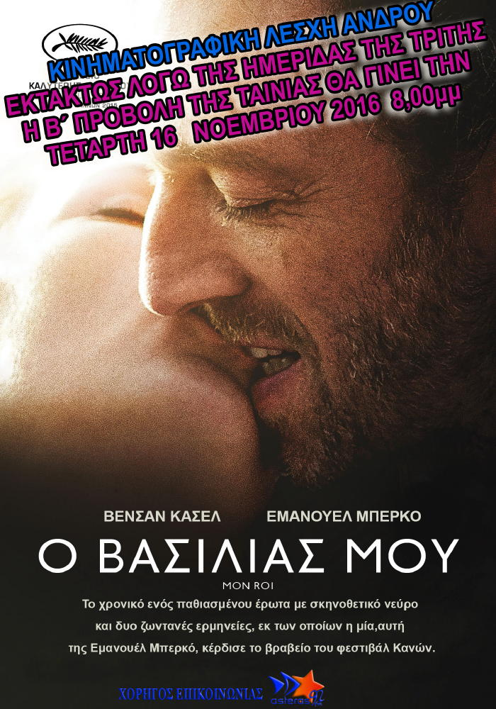 mon-roi-greek-vanglouk-androsfilm