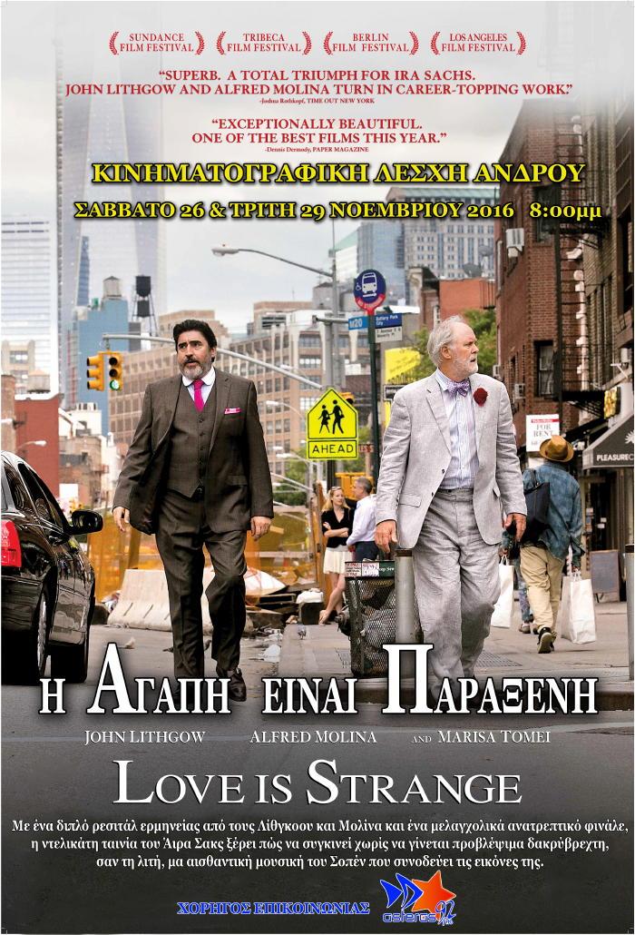 love-is-strange-androsfilm-vanglouk