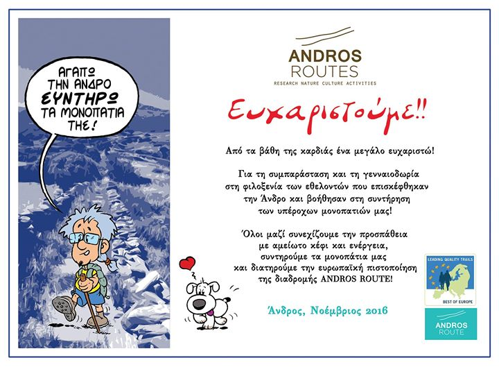 vanglouk-androsfilm-andros-routes