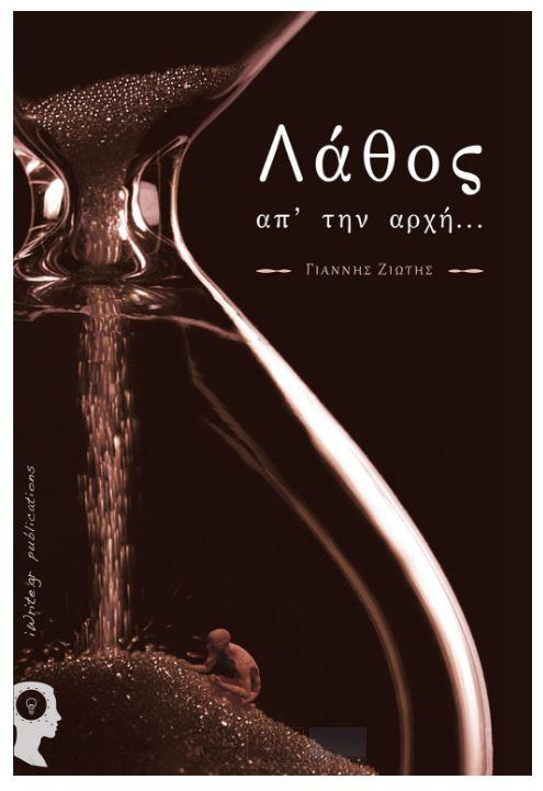 vanglouk-androsfilm-giannis-ziotis-lathos-apo-tin-arhi-1-1