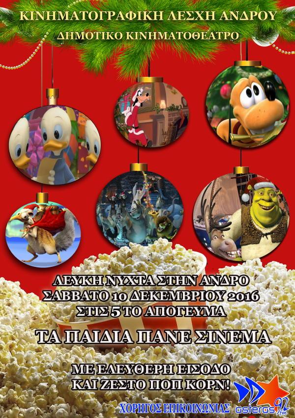 ta-paidia-pane-sinema-vanglouk-androsfilm