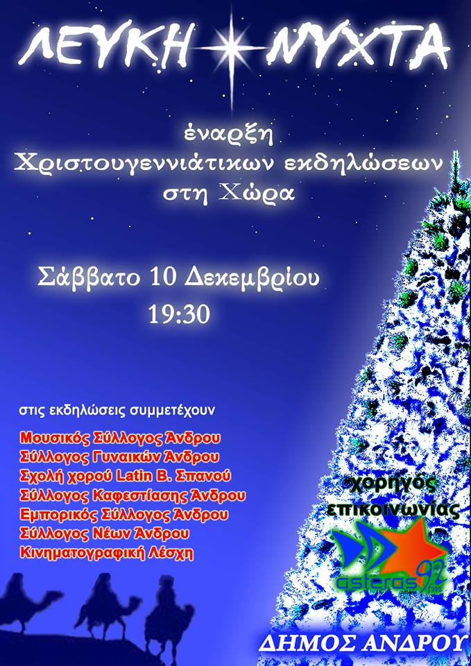 andros-christmas-2016-vanglouk-androsfilm