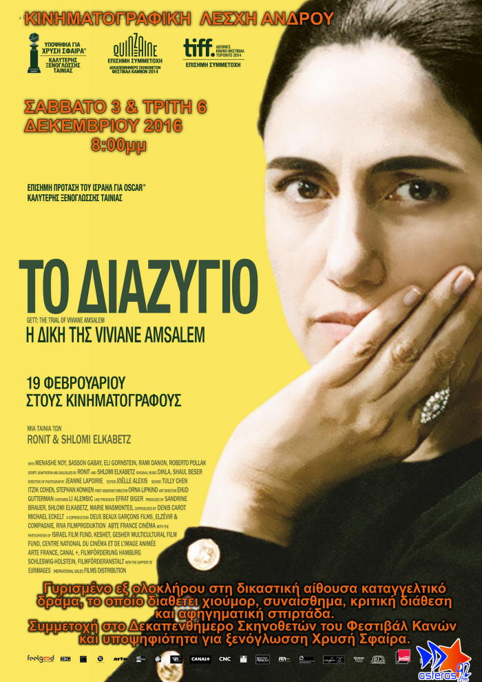 to-diazigio-vanglouk-androsfilm-cine-club-of-andros