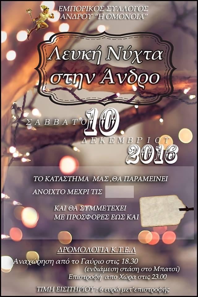 vanglouk-androsfilm-lefki-nihta-andros-10-dec-2016