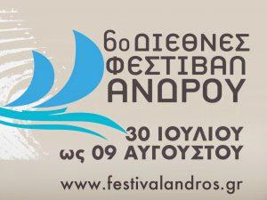 www.festivalandros.gr
